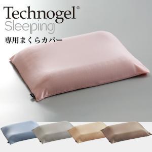 枕カバー   テクノジェル(R) スリーピング 専用 プラチナコットン枕カバー 約85×46センチ makura