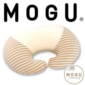 授乳クッション | MOGU(モグ) マタニティ 素肌にやさしいママ用授乳クッション|makura