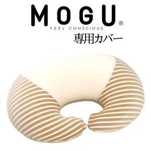MOGU モグ クッションカバー MOGU マタニティ用カバー (MOGU ママ用授乳クッション用)...