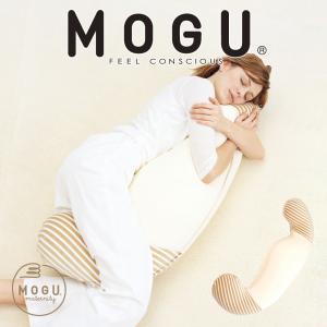 抱き枕 マタニティ MOGU モグ ホールディングピロー 素肌にやさしいママ用 抱き枕 クッション|makura
