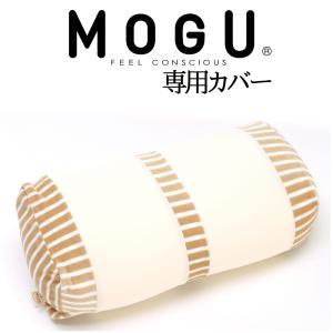 枕カバー ピロケース MOGU マタニティ用カバー makura