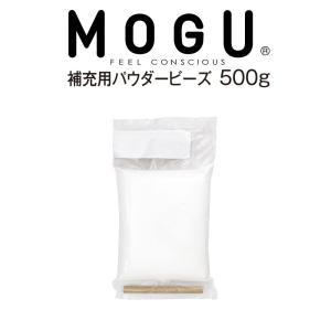 MOGU ビーズ 補充 ビーズクッション パウダービーズ 補充材 500g makura