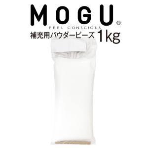 MOGU ビーズ 補充 ビーズクッション パウダービーズ 補充材 1000g makura