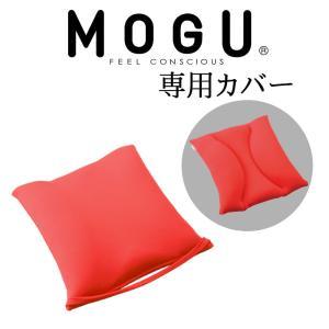 MOGU モグ クッションカバー 専用カバー のびるシートクッション専用 メール便対応|makura