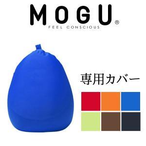MOGU(モグ) フィットチェア(パウダービーズクッション)専用カバー メール便対応|makura