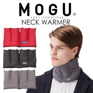 MOGU モグ ネックウォーマー 首枕 ビーズクッション メンズ レディース|makura