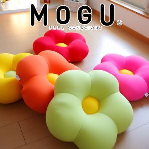 クッション MOGU(モグ) フラワークッション(ビーズクッション/パウダービーズ入りのお花型クッション) ビーズ ビーズクッション|makura