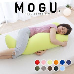 抱き枕 MOGU 気持ちいい抱き枕 男性 女性 妊婦さんに 洗える 抱き枕|makura