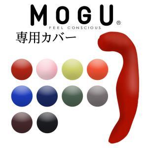 MOGU モグ 抱き枕カバー 抱き枕カバー 気持ちいい抱き枕専用 メール便対応 makura