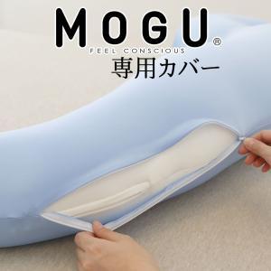 MOGU モグ 抱き枕カバー 気持ちいい抱き枕用 クールブルー メール便対応 makura