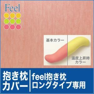 抱き枕カバー (feel抱き枕ロングタイプ用)追加 取替用ピロケース メール便対応 makura