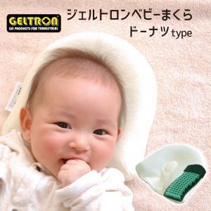 ジェルトロン ベビー枕 ドーナツ枕 当店限定 オーガニック または純正パイル生地から選べる 新生児 赤ちゃん用枕 日本製 出産祝い お祝い ギフトラッピング無料|makura