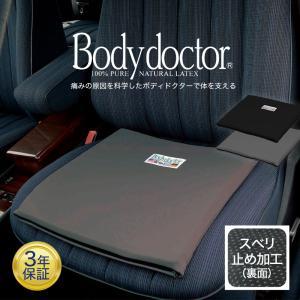 介護 車椅子用クッション スベリ止め加工付きボディドクター ザ・シート クッションシート makura