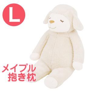 ぬいぐるみ 羊 抱き枕 抱きぐるみ かわいい 女の子 幼児 プレゼント メイプル Lサイズ
