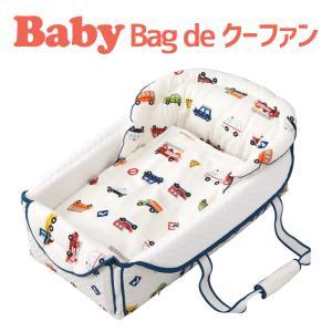 クーファン フジキ くるまパーク バッグdeクーファン ベビークーファン 日本製|makura