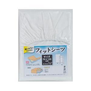 ■商品名:フィットシーツ(綿100%) ■素材:生地:綿100% ■サイズ:約 縦120×横7...