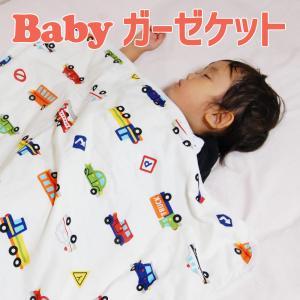 4重ガーゼケットでやわらかく軽いベビー用ガーゼケット。 お昼寝や車の中で眠っている赤ちゃんにそっとか...