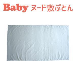 ベビー布団   フジキ ベビー用 ヌード敷き布団 約 70×120×3cm makura