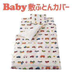 ※布団本体・枕は付属しません。掛カバーのみの販売となります。  526375 ■商品名:ダブル...