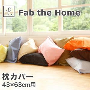 枕カバー 43×63 おしゃれ 綿 ピローケース Fab the Home solid ファブザホー...