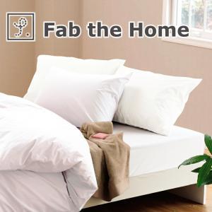 枕カバー 50×70 おしゃれ 綿 ピローケース Fab the Home solid ファブザホー...