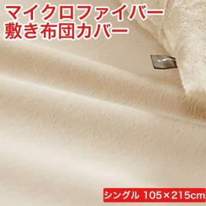 敷布団カバー シングル 肌触りのやさしいマイクロファイバー敷布団カバー シングル(105×215セン...