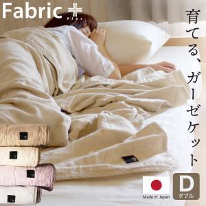ガーゼケット ダブル Fabric Plus 無添加5重ガーゼケットキルト|makura