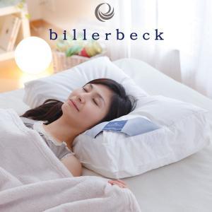 枕 まくら billerbeck ダウナレックスケアピロー 安眠枕|makura