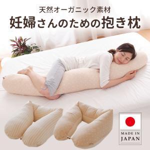 授乳クッション 抱き枕 日本製 ECOレシピ♪ オーガニックコットン ダブルガーゼ マルチピロー 妊娠中 妊婦 マタニティ ギフトラッピング無料|makura