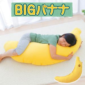 抱き枕 バナナ ばなな バナナの抱きまくら BIGサイズ