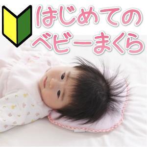 ベビー枕 はじめてのベビーまくら|makura