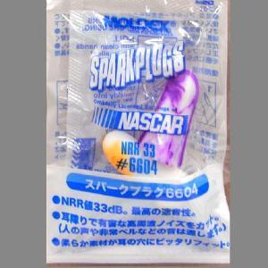 耳栓 | MOLDEX スパークプラグ 睡眠/学習用 1ペア ケースなし|makura