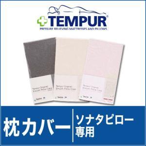 枕カバー ピロケース テンピュール 純正スムース枕カバー ピロケース ソナタピローS/M/Lサイズ用|makura