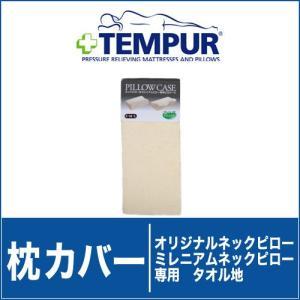 枕カバー ピロケース テンピュール 純正タオル地ピロケース テンピュール専用 ベージュ フリーサイズ|makura