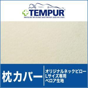枕カバー | テンピュール 純正ベロア枕カバー オリジナルネックピローLサイズ専用|makura