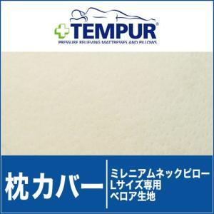 枕カバー | テンピュール 純正ベロア枕カバー ミレニアムネックピローLサイズ専用|makura