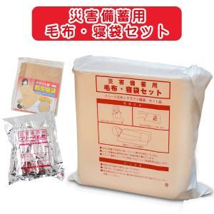 災害備蓄用 毛布・寝袋セット A4ファイルサイズのパッケージ makura