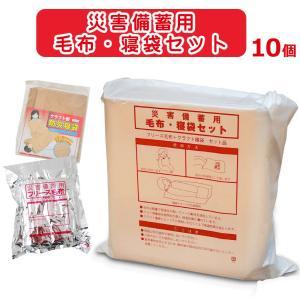 災害備蓄用 毛布・寝袋セット 10セットまとめ買い A4ファイルサイズのパッケージ makura