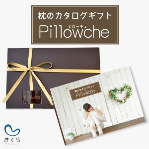 カタログギフト 枕 ピローチェ 10,000円コース 82種...