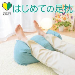 足枕 むくみ ふくらはぎ はじめての足枕 フットピロー 足まくら プレゼント|makura