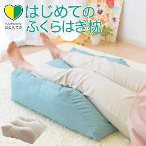 足枕 フットピロー 足 ふくらはぎ クッション むくみ プレゼント はじめてのふくらはぎ枕の写真