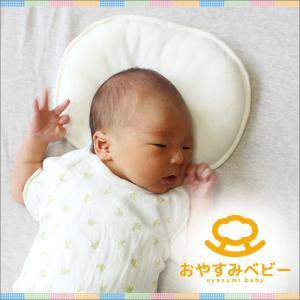 ベビー枕 おやすみベビー枕 オーガニック ドーナツ型|makura