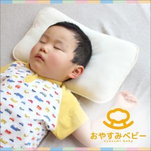 ベビー枕 日本製 出産祝い 洗える 6か月 オーガニック 赤ちゃん赤ちゃんの肌、特に顔の近くにいつも...