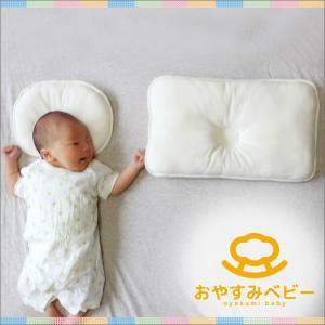ベビー枕 おやすみベビー枕 オーガニック 出産祝い プレゼント 新生児〜5歳児用 ドーナツ型/カステラ型のお得な2種セット 洗える|makura