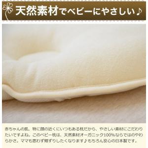 ベビー枕 おやすみベビー枕 オーガニック 出産祝い プレゼント 新生児〜5歳児用 ドーナツ型/カステラ型のお得な2種セット 洗える|makura|06