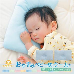おやすみベビー枕 クールは、汗かきベビーのねんねを快適にするベビー枕です。  ひんやり面は、さわるだ...