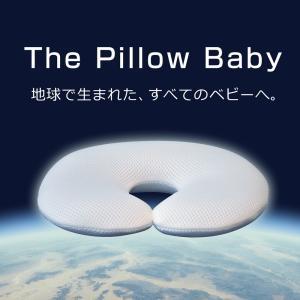 枕を必要とする、「地球で生まれたすべてのベビー」が快適に眠れるよう、ベビー用品専門メーカーである株式...