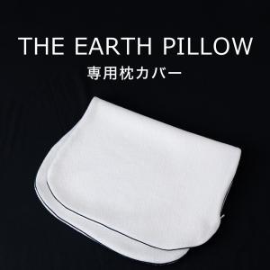 ザ・ピロー 専用 枕カバー makura