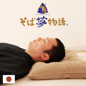 枕 冷感 ひんやり 洗える そばがら そば殻 そば夢物語 日本製|makura