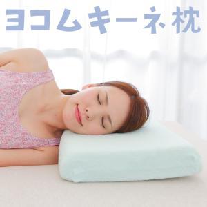 横向き枕  ヨコムキーネ枕  横向き寝のあなたのための枕  約60×35×8.5センチ 肩こり ストレートネック makura